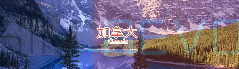 加拿大上網