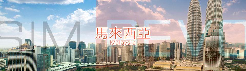 馬來西亞上網