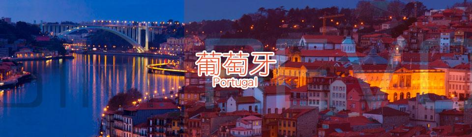 葡萄牙上網