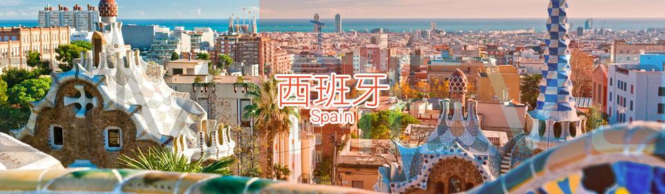 西班牙上網