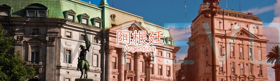 阿根廷上網