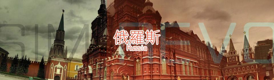 俄羅斯上網