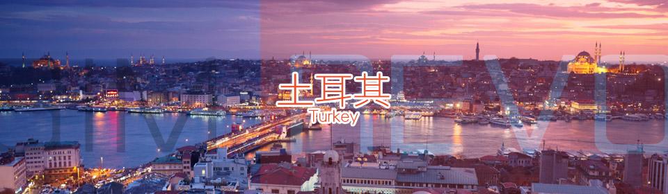 土耳其上網